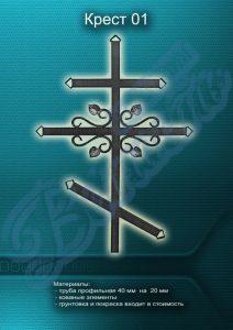 кресты 01