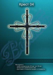 кресты 04